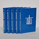 Księgi Liturgiczne