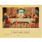 Obrazek do Pierwszej Komunii Świętej, wzór 8